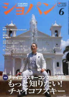 音楽雑誌ショパン6月号に掲載されました!