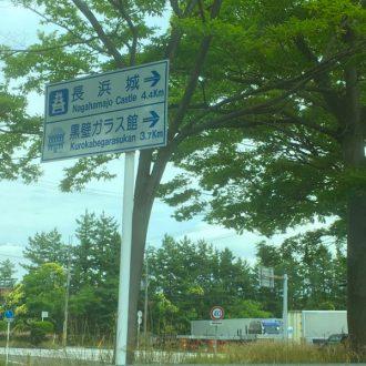 滋賀観光 ♪