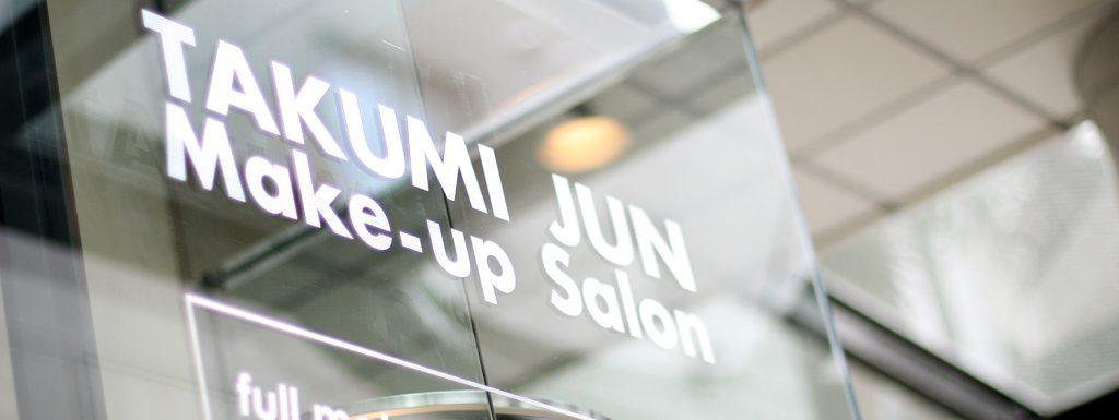 タクミジュンメイクアップサロン 南青山店