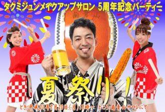 7月20日 南青山5周年記念パーティーを行います。