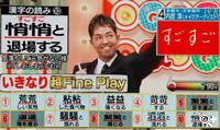 テレビ朝日Qさま!!内匠の出演映像Youkuにアップされました。