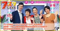 テレ東「7スタLIVE」で内匠が若返りメイクを披露!!