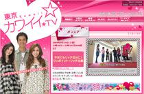 9月22日NHK「東京カワイイ★TV」 内匠のモテメイクは必見!