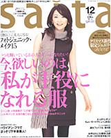 11月7日発売の雑誌『saita』12月号で内匠淳が紹介されています。