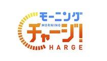 6/22 テレ東「モーニングチャージ」で紹介されました。