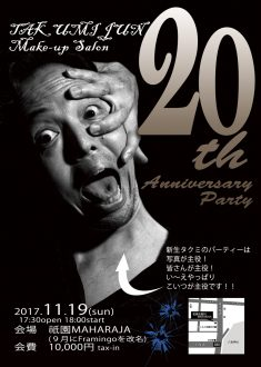 20周年記念パーティーを開催します!