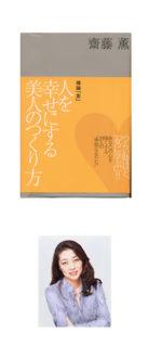 齋藤薫さんの本に学ぶ