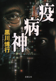 黒川博行の大阪弁