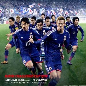 日本人がワールドカップの結果に怒らないわけ