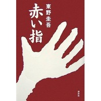 「赤い指」を読んで
