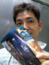 明天我去香港