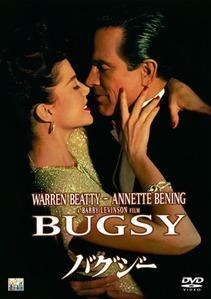 映画『バグジー』(1991)