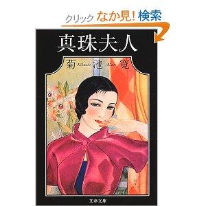 菊地寛『真珠婦人』