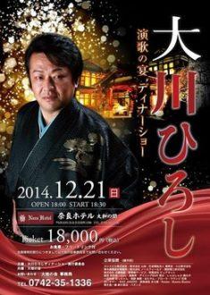 大川ひろしさんのディナーショーに行きたい~!