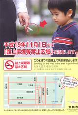 路上喫煙等禁止区域スタート!