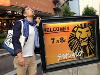 『ライオンキング』に満足!