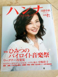 雑誌『ハンナ』を見ておくんなさい!