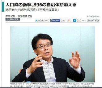 日本の自治体が半数消滅するって?