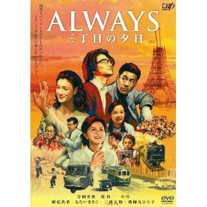 映画『Always 三丁目の夕日』