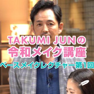 動画配信!『TAKUMI JUN の令和メイク講座』