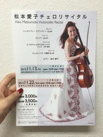 チェロ奏者の松本愛子さんの演奏会のチラシ