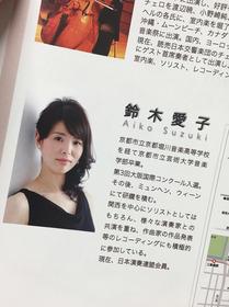 チェロ奏者の松本愛子さんの演奏会のチラシ 鈴木愛子さん